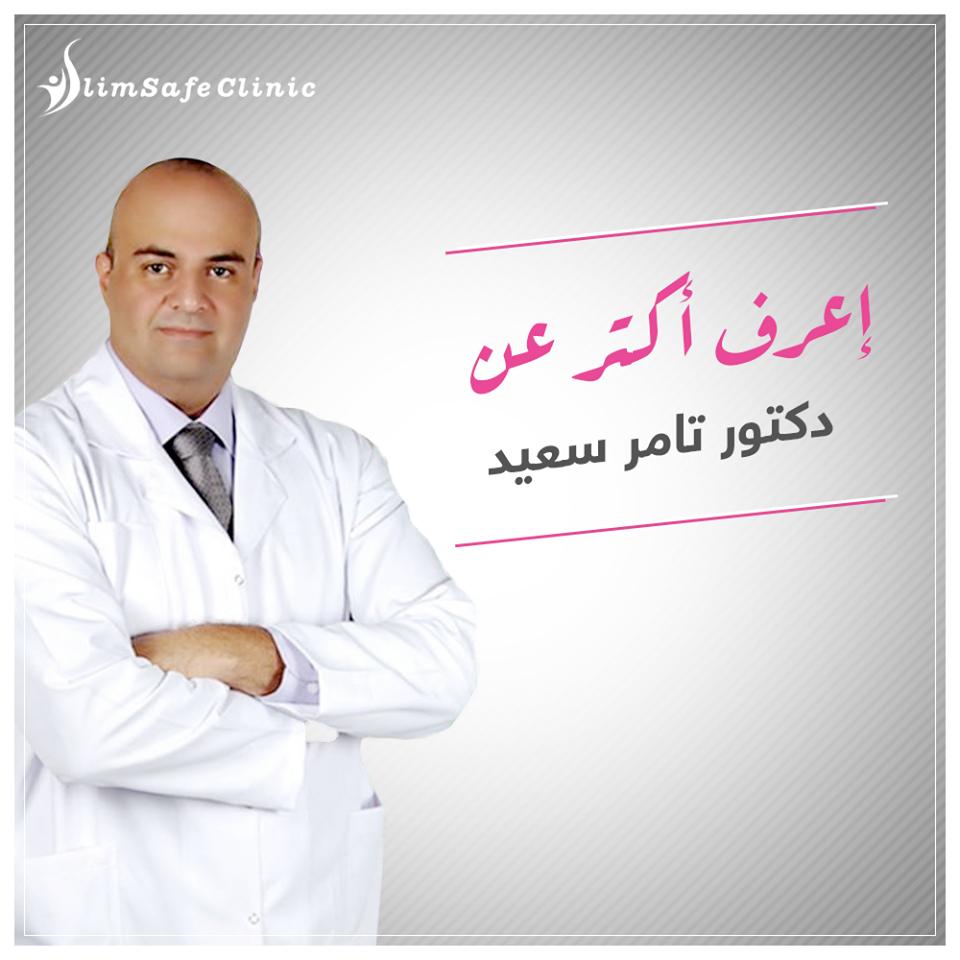احسن جراح سمنة في مصر