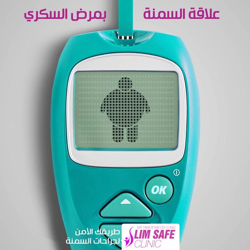 جراحة-علاج-السكر-في-مصر
